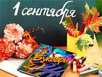 Раскраски К 1 сентября - день знаний