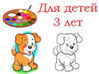 Раскраски Для детей 3 лет
