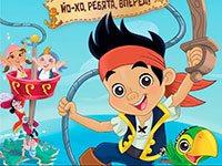 Раскраски Джейк и пираты Нетландии