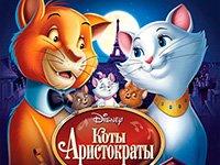 Раскраски Коты аристократы