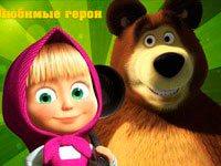 Раскраски Маша и медведь