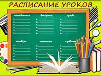 Раскраски Расписание уроков