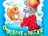 Раскраски Из сказки о рыбаке и рыбке