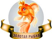 Раскраски К сказке Золотая рыбка
