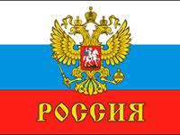 Раскраски Россия