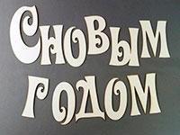 Раскраски С новым годом трафареты букв