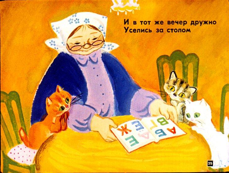Котята токмакова читать с картинками