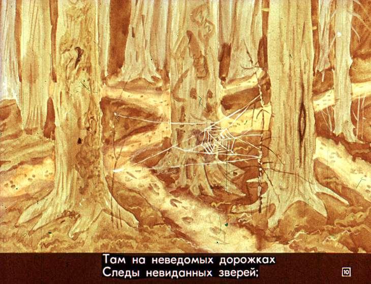 темпераментные там на неведомых дорожках следы невиданных зверей картинки вот женскую