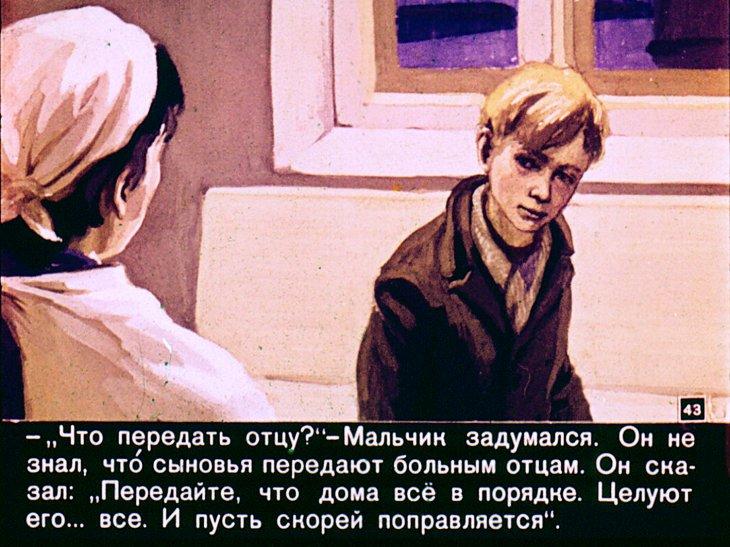 Яковлев мальчик с коньками картинки