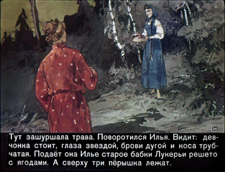 Сказы бажова картинки синюшкин колодец обложка