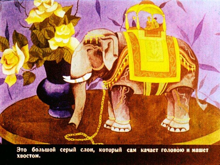 рисунки из рассказа слон