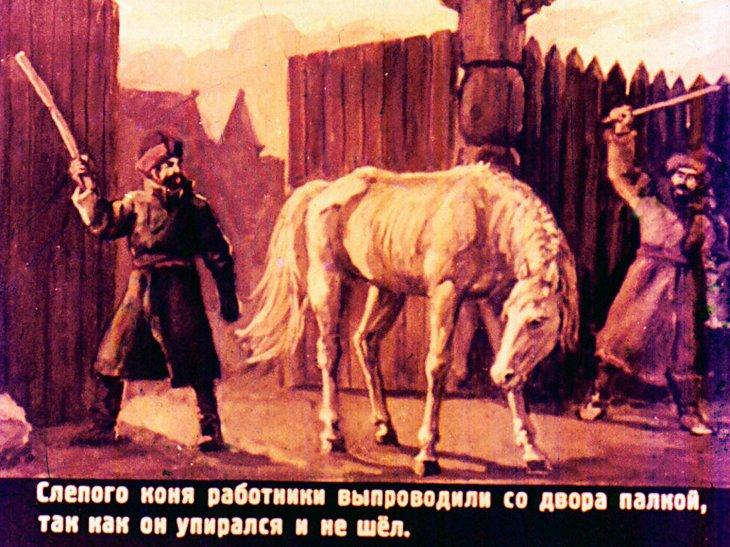 слепая лошадь ушинского картинки можете удалить