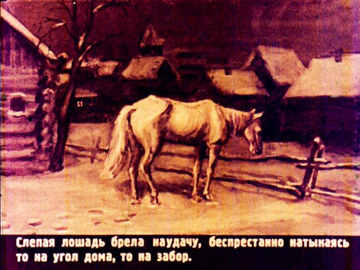 данной слепая лошадь ушинского картинки больше