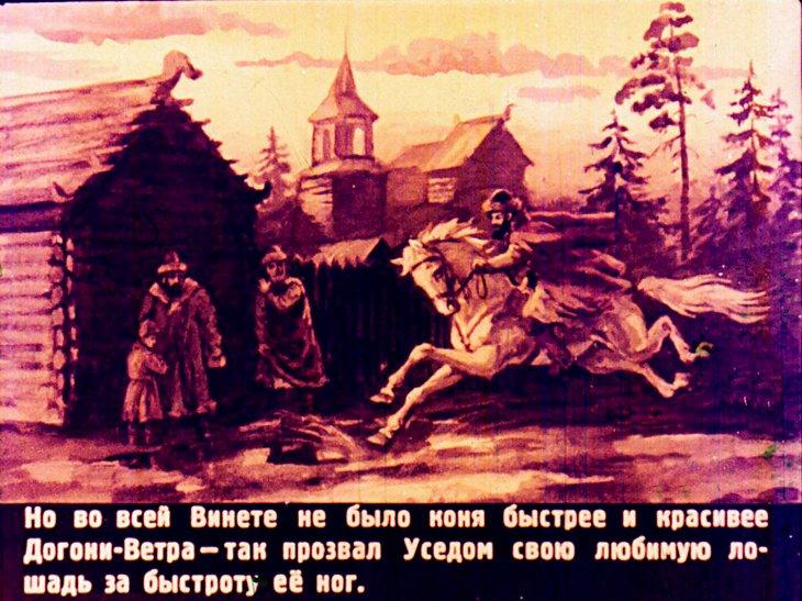Картинка к сказке слепая лошадь