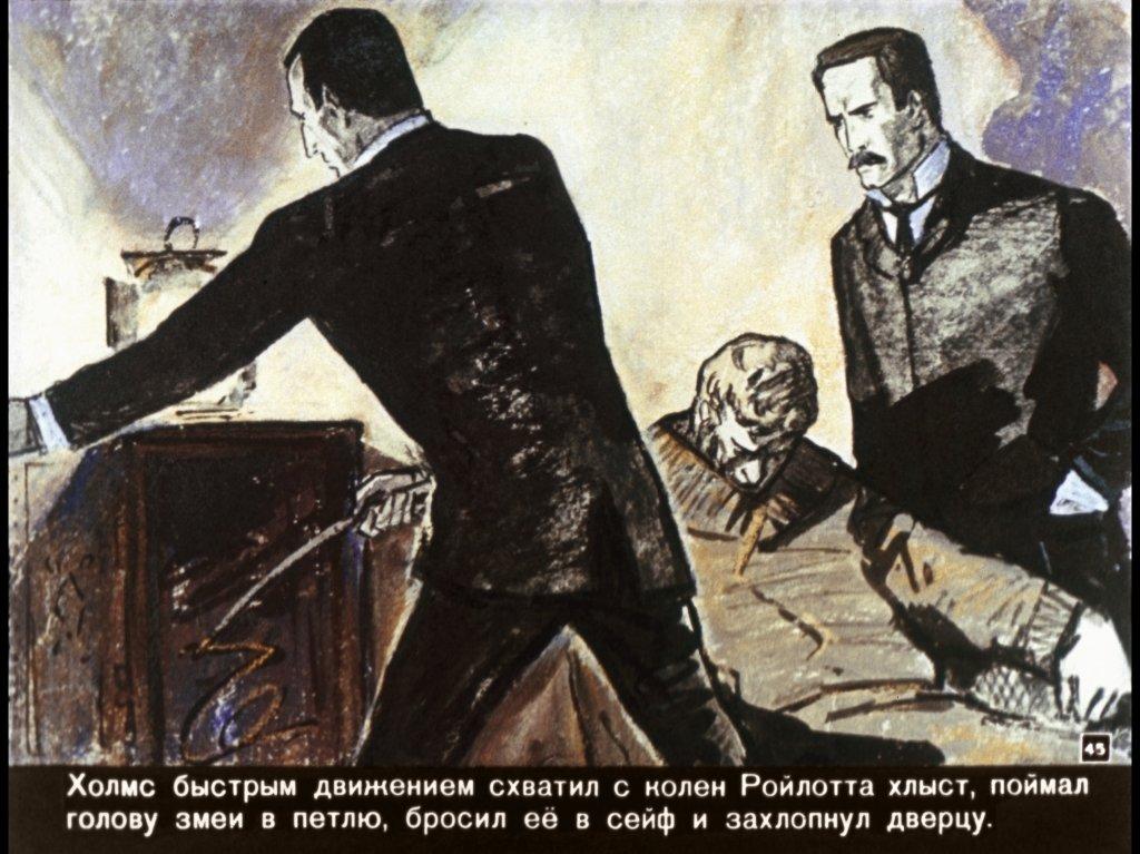 ПЕСТРАЯ ЛЕНТА ШЕРЛОК ХОЛМС СКАЧАТЬ БЕСПЛАТНО