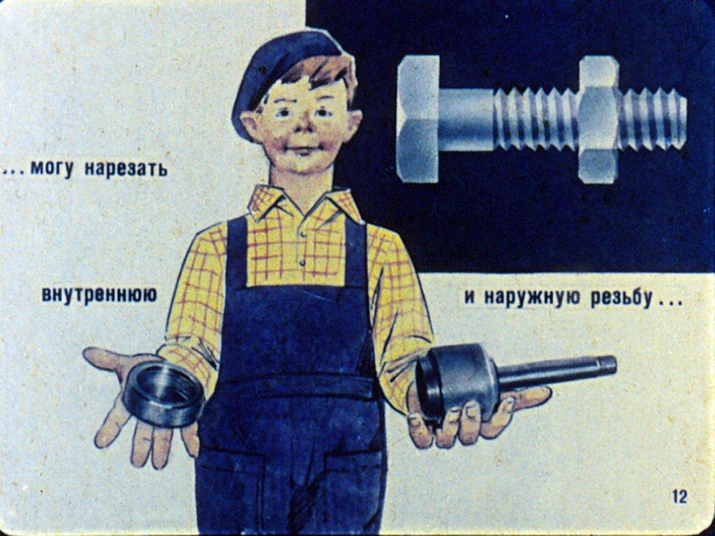 Прикольные картинки про токаря, тебя люблю картинках