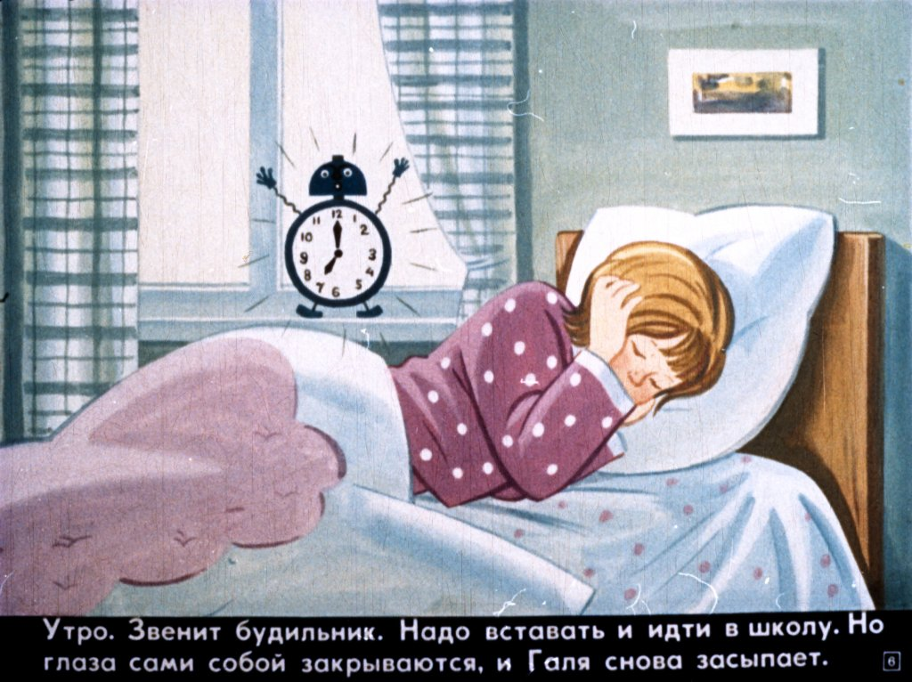 Картинка проспал в школу