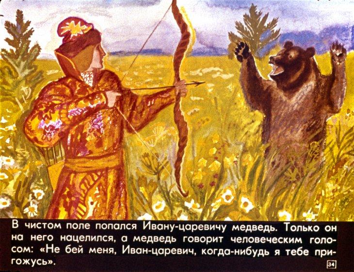 Картинки селезня из сказки царевна лягушка