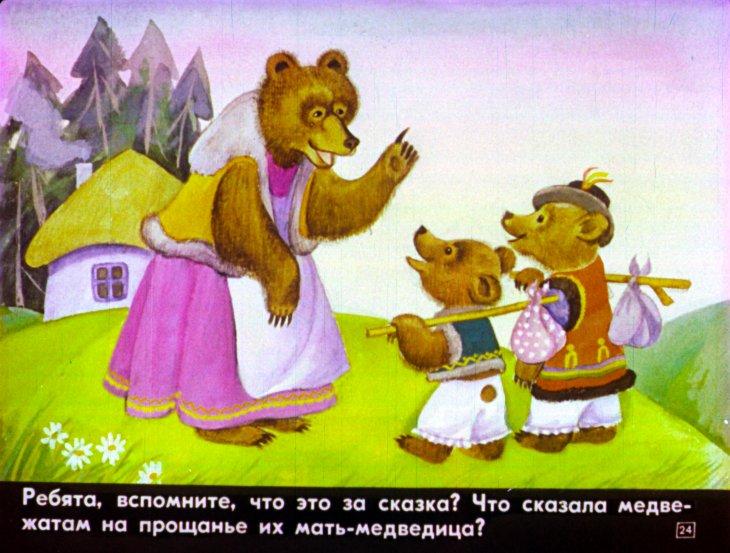 Картинки сказки о жадности для детей