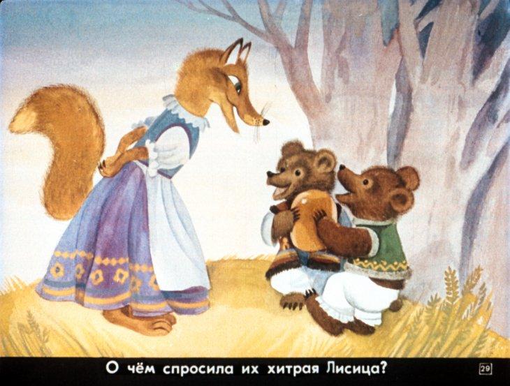 надписью сталинец лиса нянька сказка в картинках поколений подольске