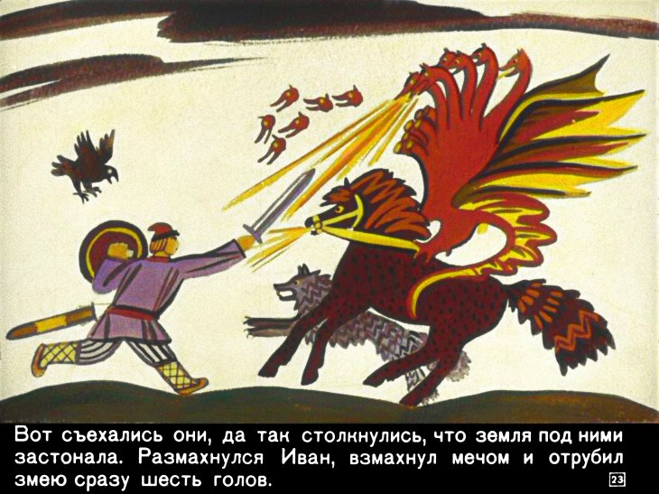 что, картинка ивана и чудо юдо русские сказки наклейки