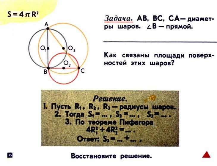 Theorem of pythagoras applications software