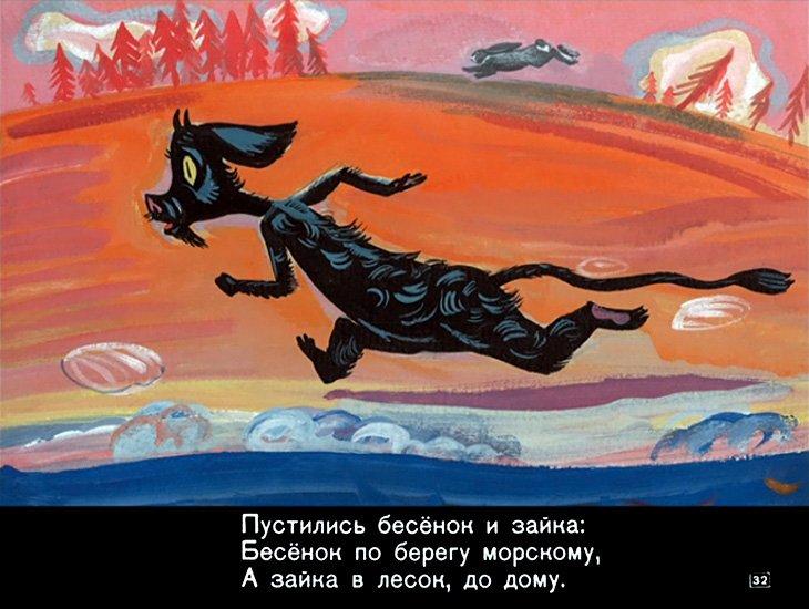 Картинка чертенок из сказки пушкина