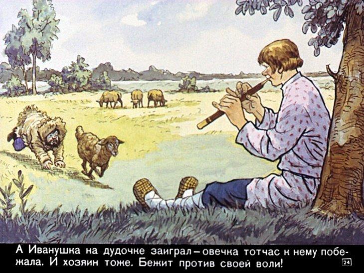 шуба, пастушья дудочка сказка с картинками бесплатно