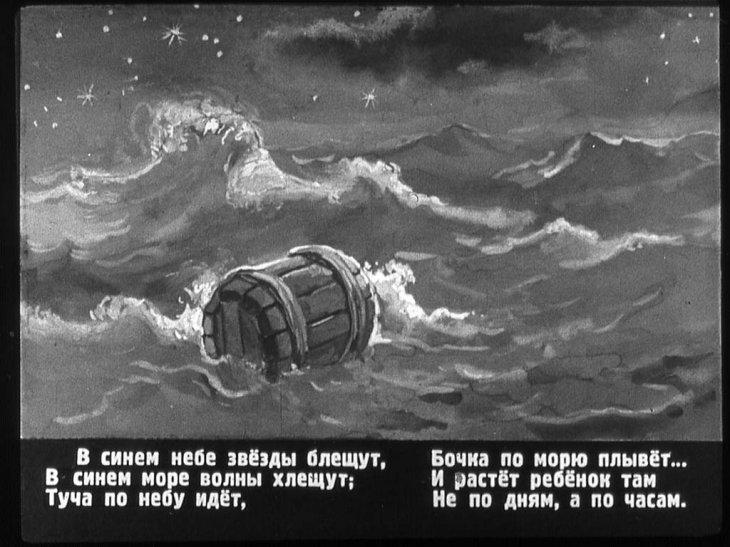 картинки к сказке о царе салтане бочка по морю плывет козерог картинки