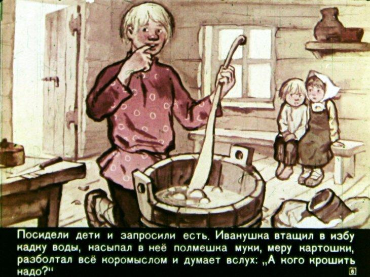 Иллюстрации к сказке про иванушку дурачка горького