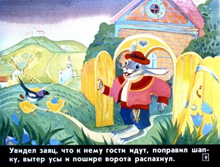 Картинки к сказке в гостях у солнышка