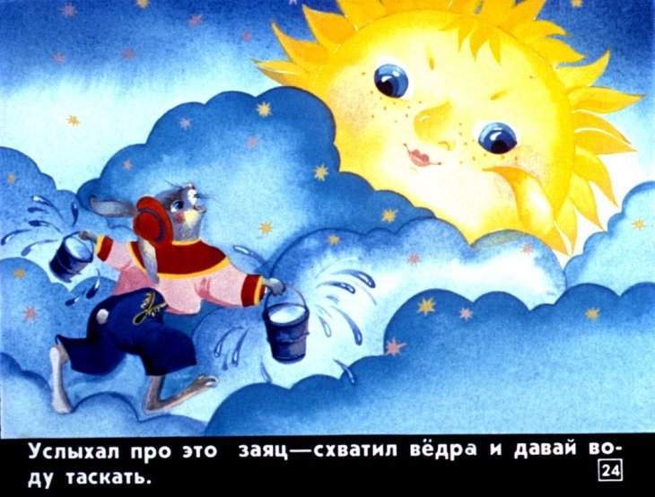 качестве сказки про солнышко с картинками обыска
