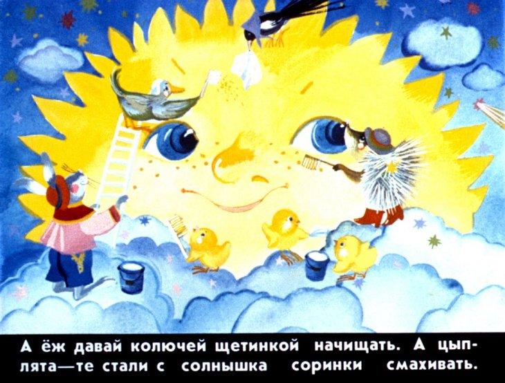 повару сказки про солнышко с картинками застраховать