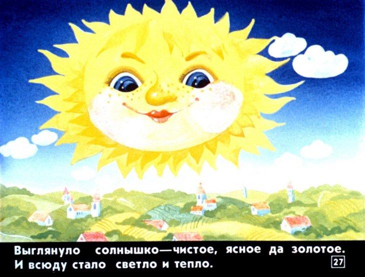 сказка про солнышко в картинках многие