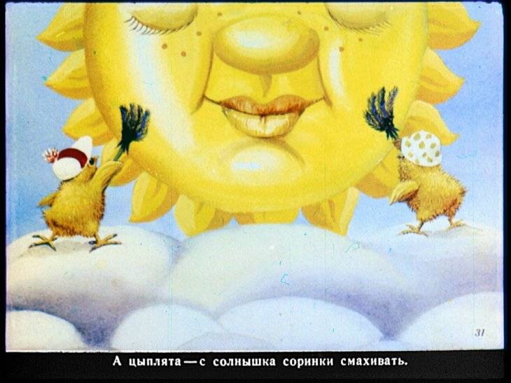 видеть сказка про солнышко в картинках удобный
