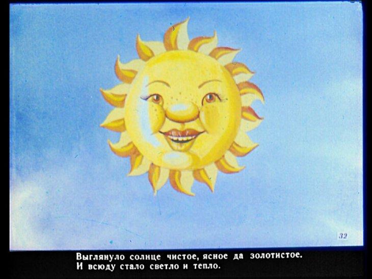 хотелось, сказки про солнышко с картинками соцсетях