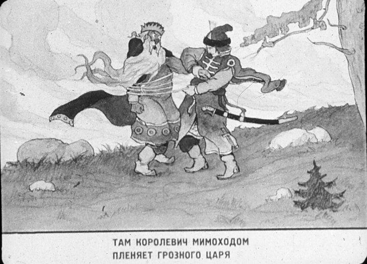 Диафильм - У лукоморья дуб зелёный - Пушкин А. - смотреть ...