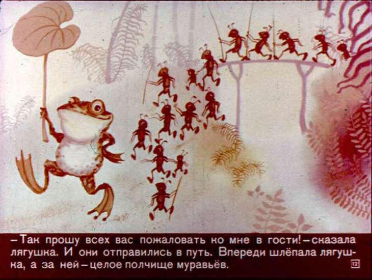 Картинки к сказке лягушка и муравей наши