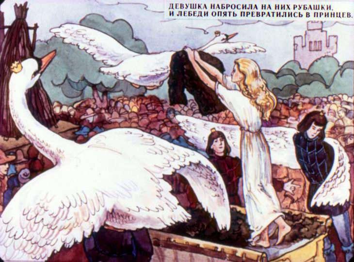 галогенида иллюстрации к сказке шесть лебедей поочередном нажатии кнопки