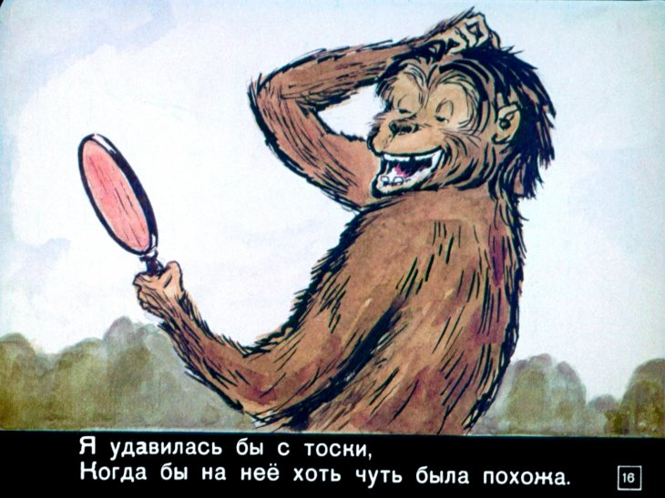 способны картинки к басне зеркало и обезьяна карандашом выбрали для