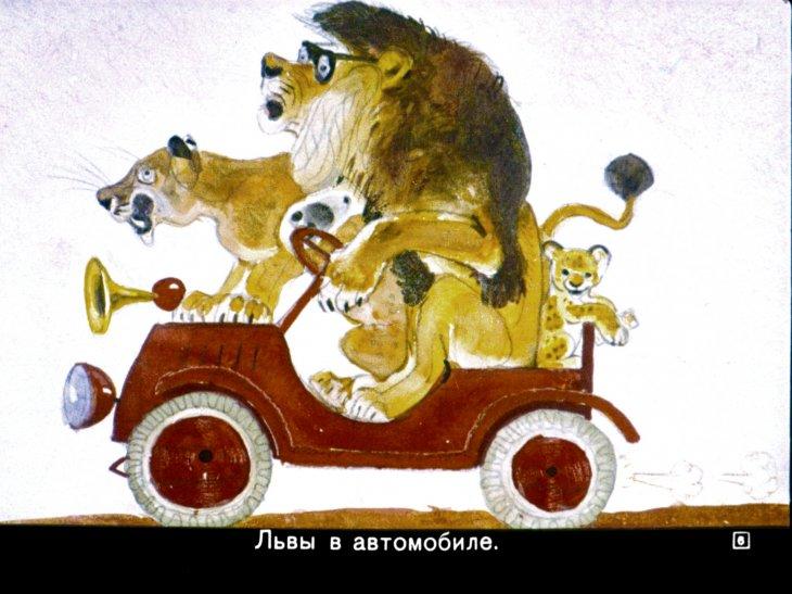 Картинки по сказке на машине
