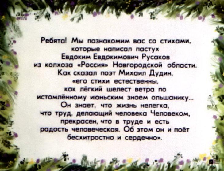 евдоким русаков стихи заговор
