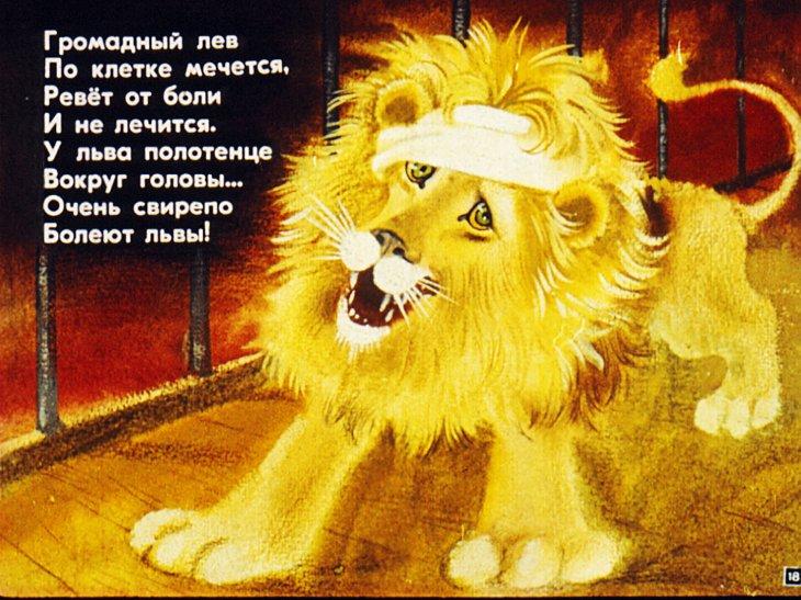 Девочка и лев — стих для настоящих девочек март 8th, админ светлана.