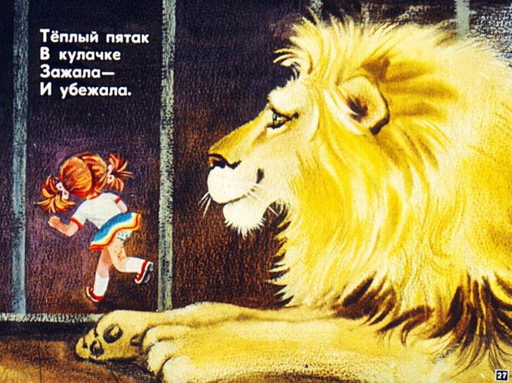 Для льва всегда важнее гордость, он больше любит отдавать, ты, царь, прими поклон и кротость, дарить пришли мы, поздравлять!