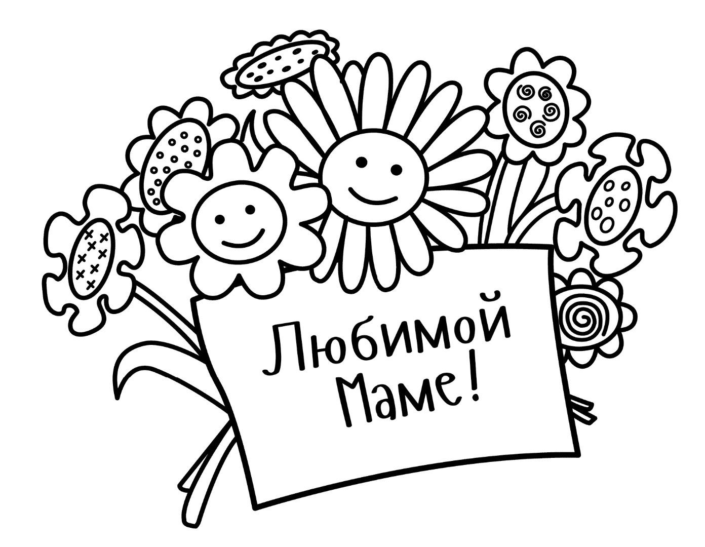 Сделать, раскраска открытка с днем матери