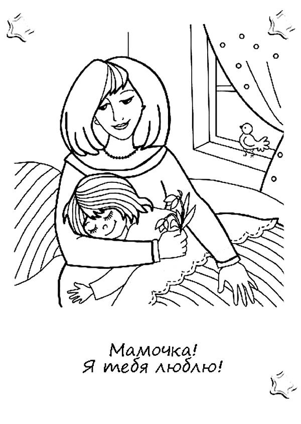 Подснежник поздравление, раскраски ко дню матери распечатать