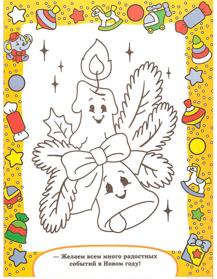 Раскраска новогодняя открытка, рука руке любовь