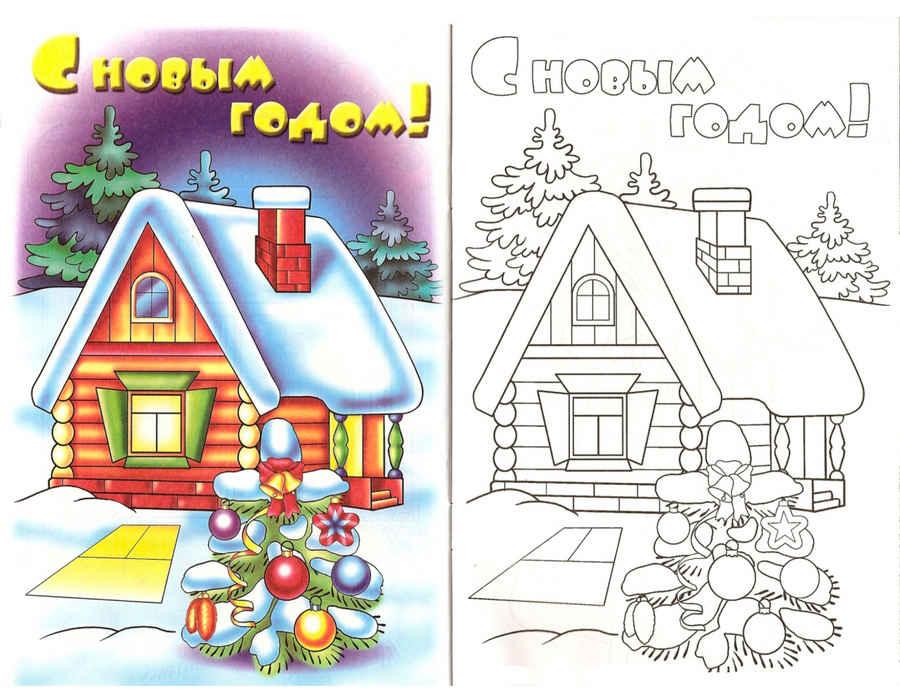 Раскраска с новогодними открытками, дня