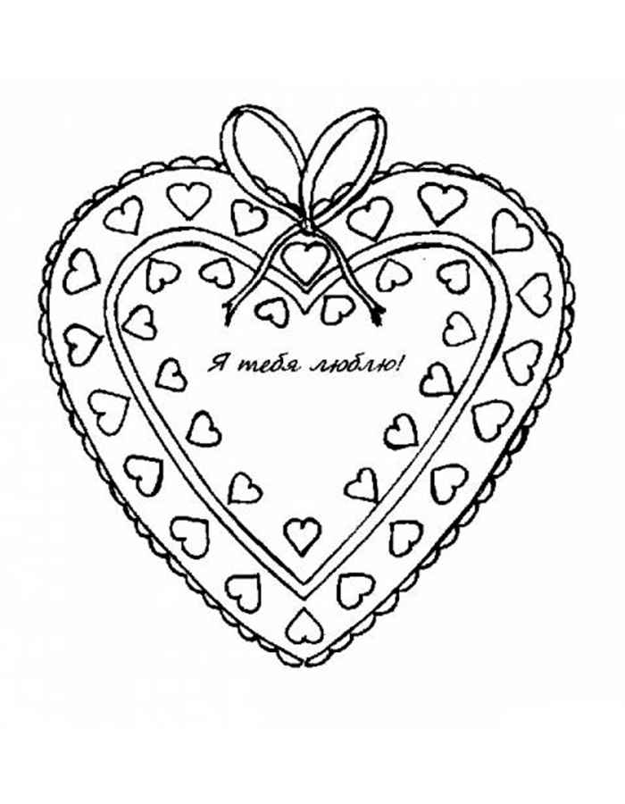 Открытка сердечка раскраска