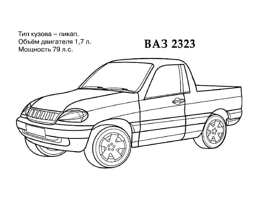 Раскраски Автомобили ВАЗ скачать и распечатать.